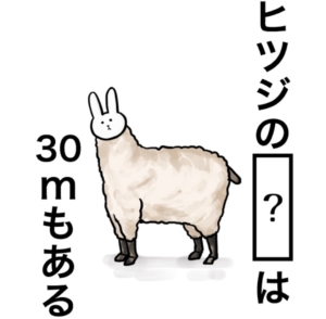 【知ってた?謎解き動物の雑学】 問題29の攻略