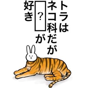 【知ってた?謎解き動物の雑学】 問題24の攻略