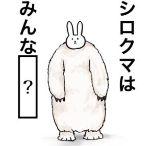 【知ってた?謎解き動物の雑学】 問題92の攻略