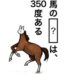 【知ってた?謎解き動物の雑学】 問題83の攻略