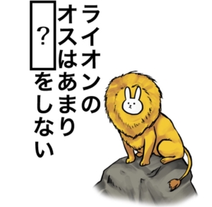 【知ってた?謎解き動物の雑学】 問題82の攻略