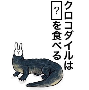 【知ってた?謎解き動物の雑学】 問題78の攻略