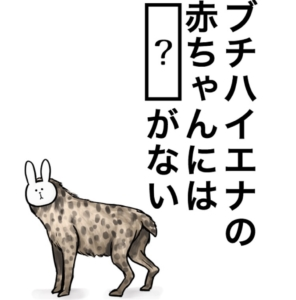 【知ってた?謎解き動物の雑学】 問題73の攻略