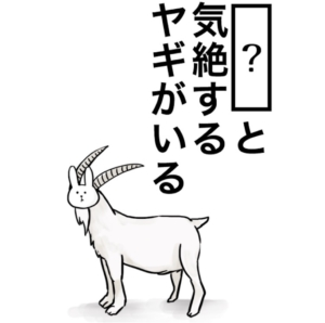 【知ってた?謎解き動物の雑学】 問題62の攻略
