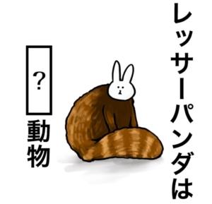 【知ってた?謎解き動物の雑学】 問題56の攻略