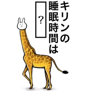 【知ってた?謎解き動物の雑学】 問題31の攻略