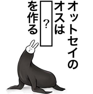 【知ってた?謎解き動物の雑学】 問題の攻略