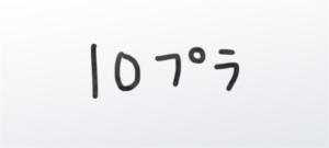 【謎解き窓ガラスの跡】 問題8の攻略