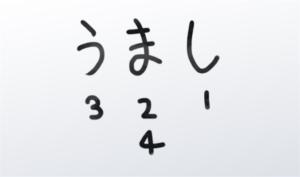 【謎解き窓ガラスの跡】 問題52の攻略