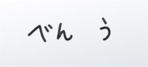 【謎解き窓ガラスの跡】 問題16の攻略