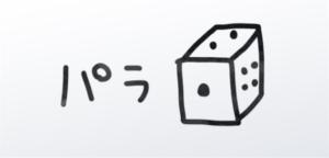 【謎解き窓ガラスの跡】 問題19の攻略