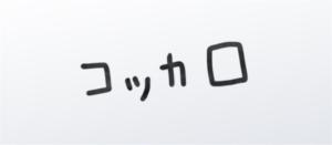 【謎解き窓ガラスの跡】 問題47の攻略