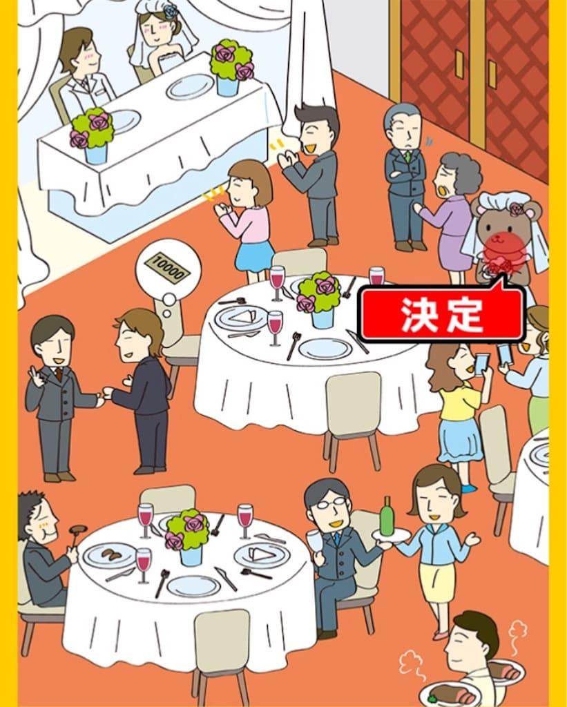 【世にも珍しいアルバイト】 ステージ10「結婚式二次会」の問題.03「いるだけでニコニコ」の答え