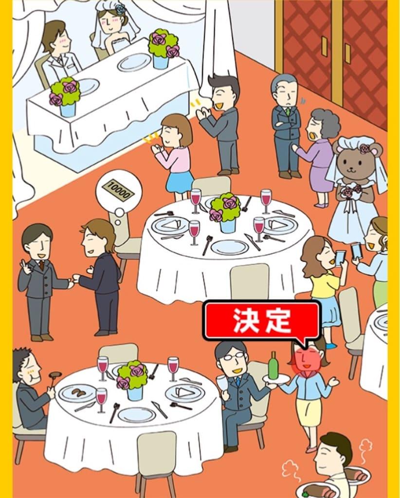【世にも珍しいアルバイト】 ステージ10「結婚式二次会」の問題.02「私がもてなします」の答え