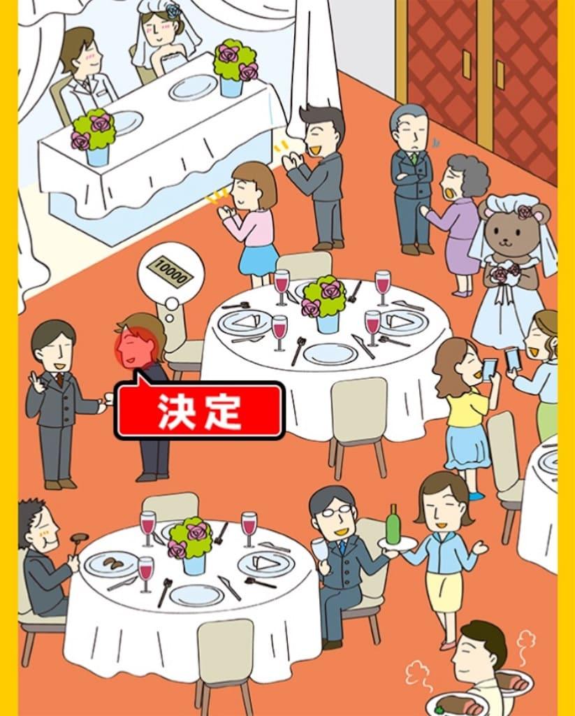 【世にも珍しいアルバイト】 ステージ10「結婚式二次会」の問題.01「なりきりが大事」の答え