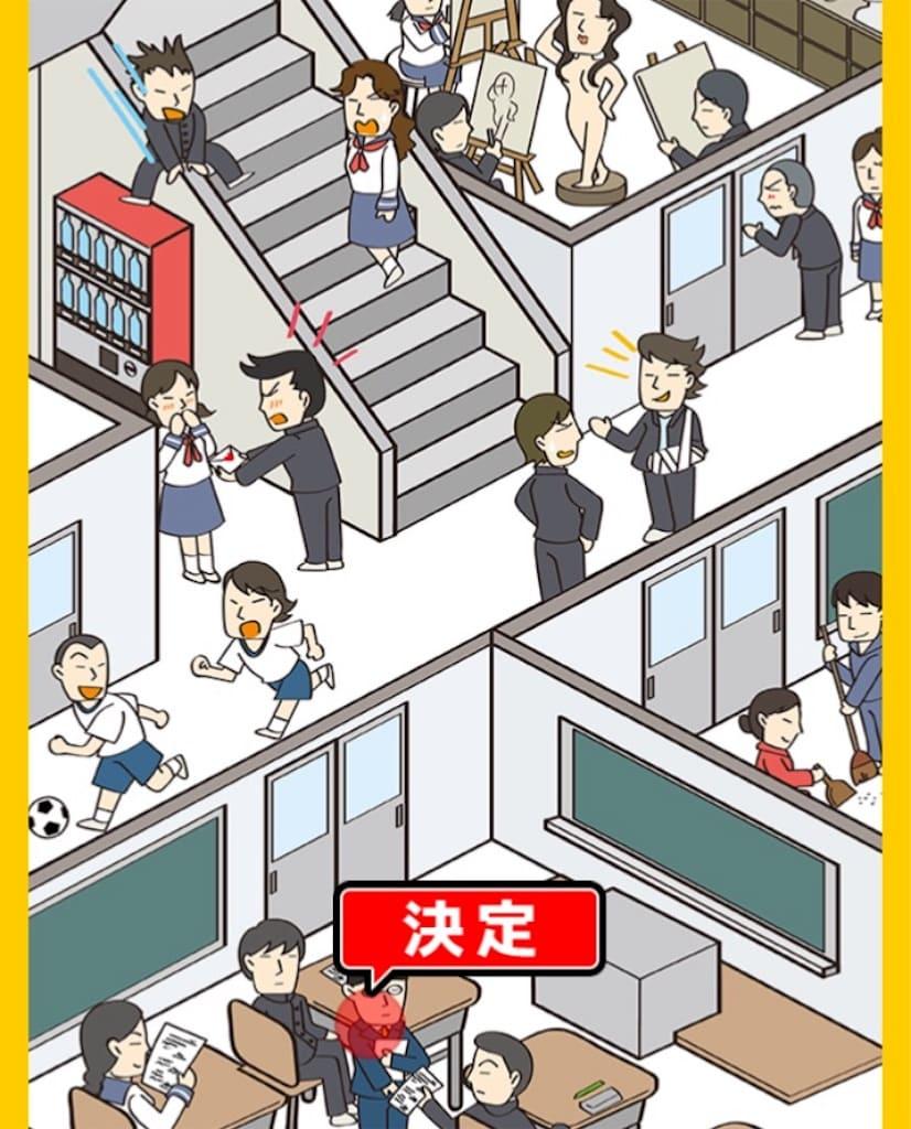 【世にも珍しいアルバイト】 ステージ01「学校」の問題.03「よーい、はじめ」の答え