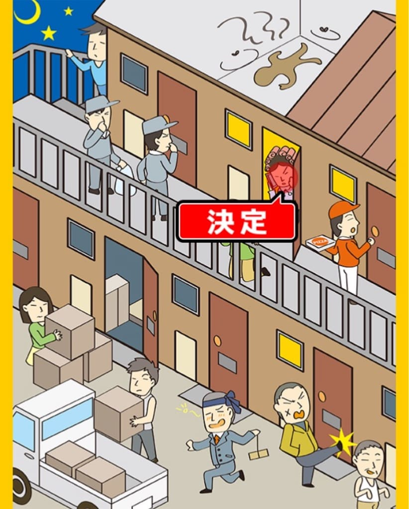 【世にも珍しいアルバイト】 ステージ05「アパート」の問題.04「怪しい人は通報よ」の答え