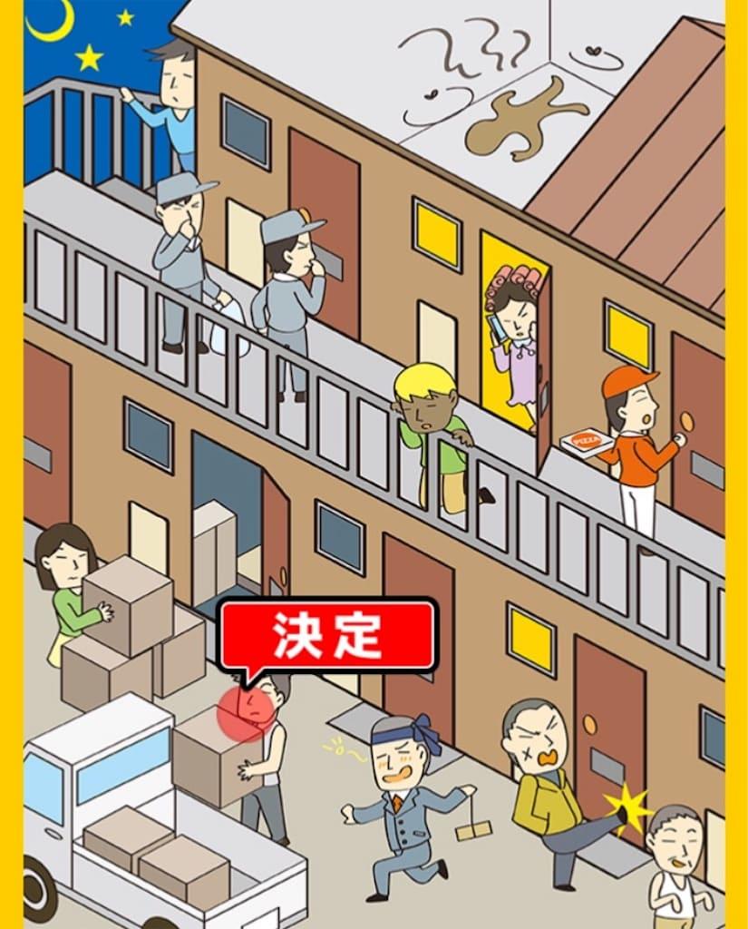 【世にも珍しいアルバイト】 ステージ05「アパート」の問題.03「逃げるの手伝いますよ」の答え