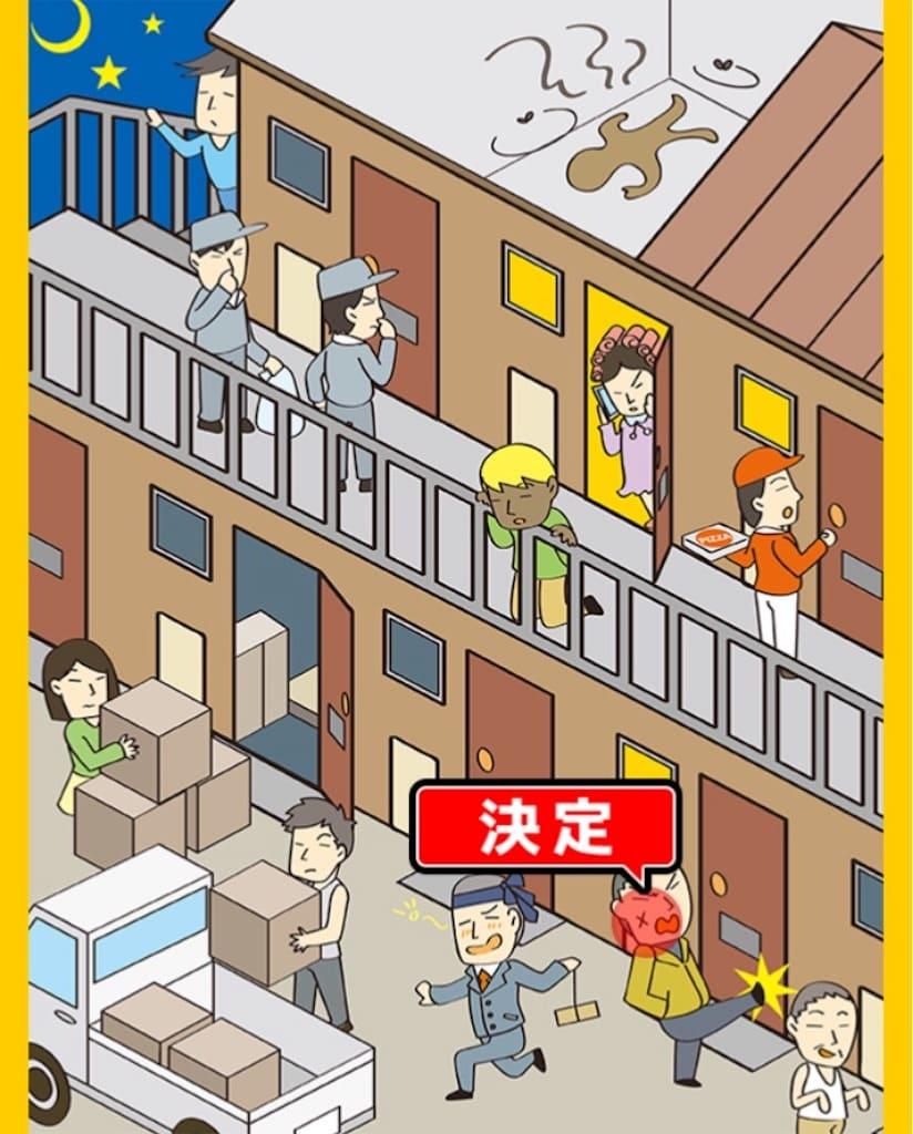【世にも珍しいアルバイト】 ステージ05「アパート」の問題.02「ドラマに出演しがち」の答え