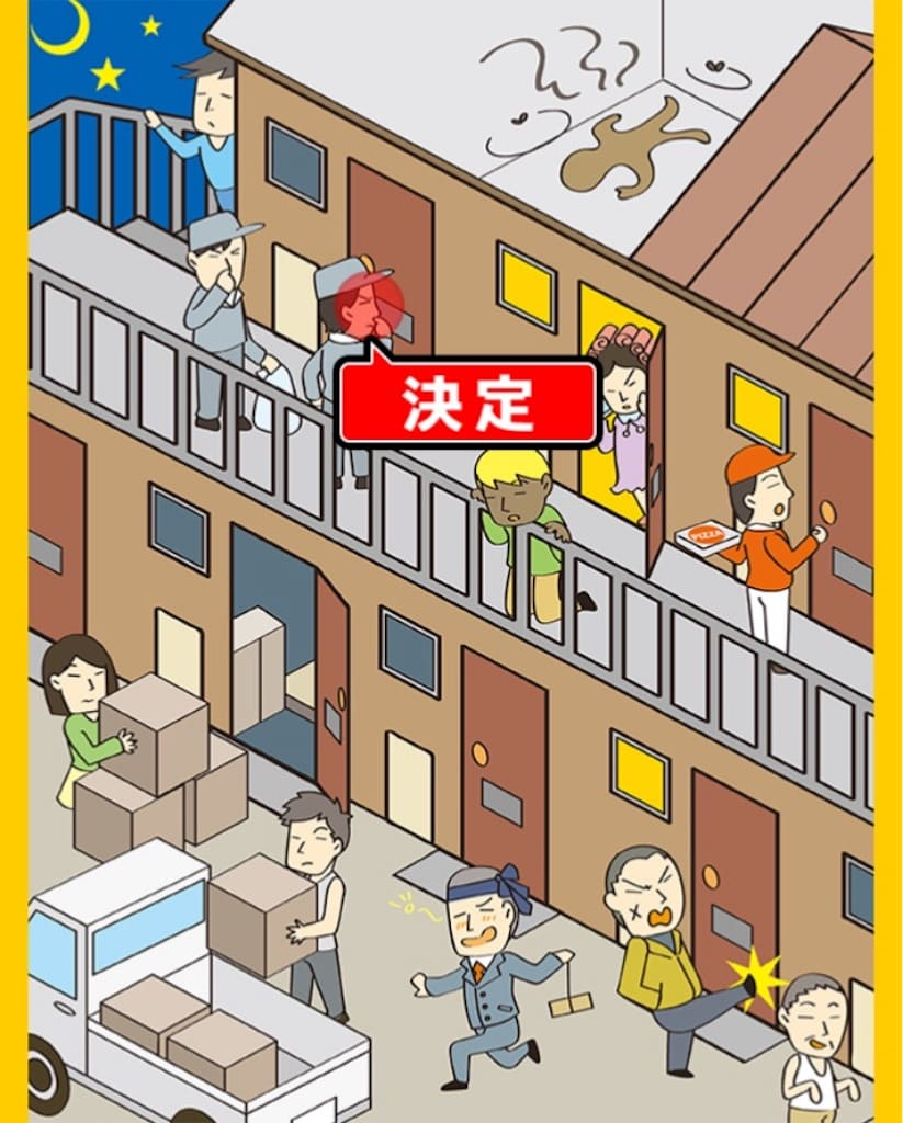 【世にも珍しいアルバイト】 ステージ05「アパート」の問題.01「頼れる掃除屋さん」の答え