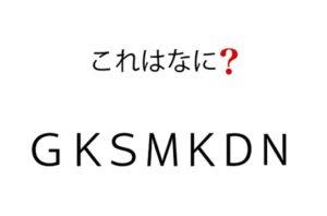 【スッキリ謎解きゲーム】 問題91の攻略