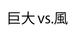 【スッキリ謎解きゲーム】 問題97の攻略
