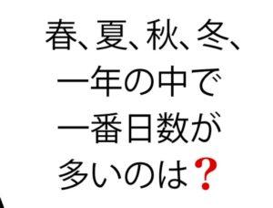 【スッキリ謎解きゲーム】 問題81の攻略