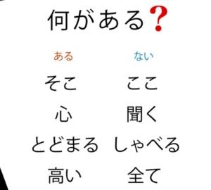 【スッキリ謎解きゲーム】 問題83の攻略
