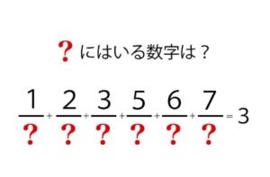 【スッキリ謎解きゲーム】 問題84の攻略