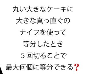 【スッキリ謎解きゲーム】 問題87の攻略