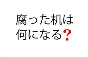 【スッキリ謎解きゲーム】 問題72の攻略