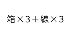【スッキリ謎解きゲーム】 問題78の攻略