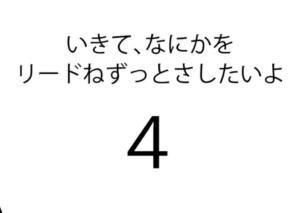 【スッキリ謎解きゲーム】 問題6の攻略