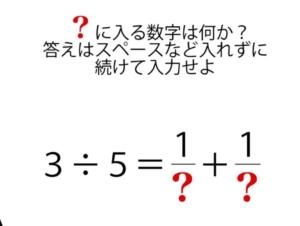 【スッキリ謎解きゲーム】 問題18の攻略