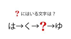 【スッキリ謎解きゲーム】 問題61の攻略