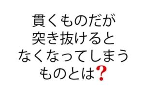 【スッキリ謎解きゲーム】 問題67の攻略