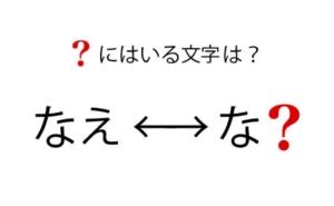 【スッキリ謎解きゲーム】 問題62の攻略
