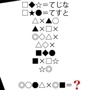 【スッキリ謎解きゲーム】 問題56の攻略