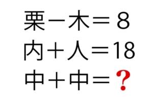 【スッキリ謎解きゲーム】 問題54の攻略