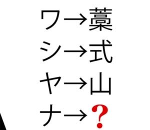 【スッキリ謎解きゲーム】 問題53の攻略