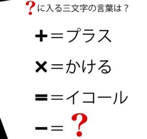 【スッキリ謎解きゲーム】 問題25の攻略
