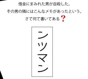 【スッキリ謎解きゲーム】 問題26の攻略