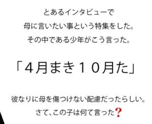 【スッキリ謎解きゲーム】 問題29の攻略