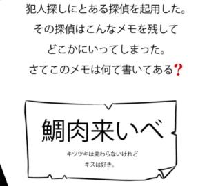 【スッキリ謎解きゲーム】 問題30の攻略