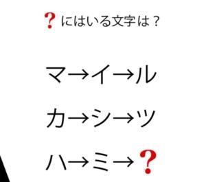 【スッキリ謎解きゲーム】 問題32の攻略