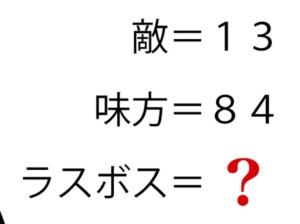 【スッキリ謎解きゲーム】 問題34の攻略