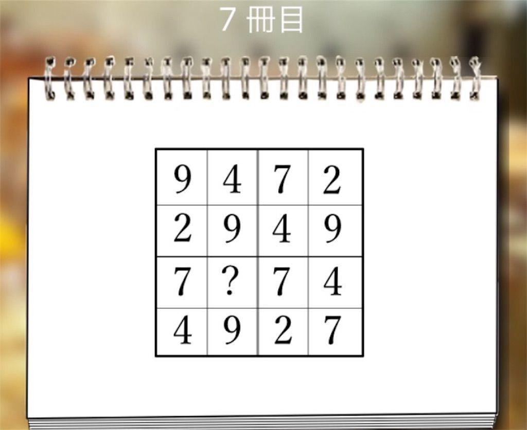 【謎解き学園】 7冊目の攻略