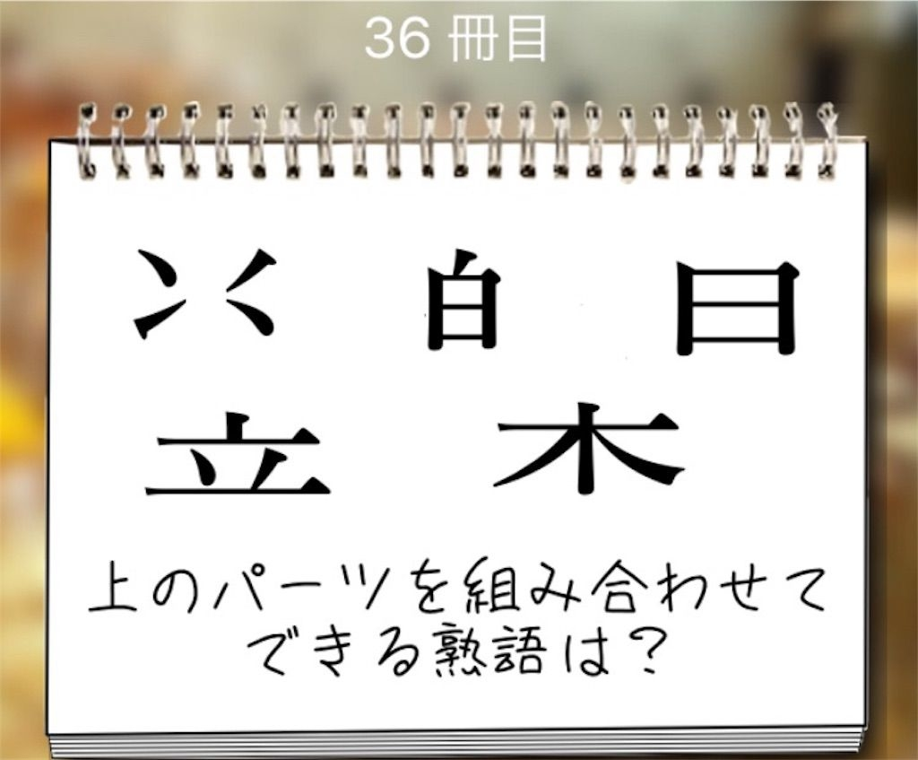 【謎解き学園】 36冊目の攻略