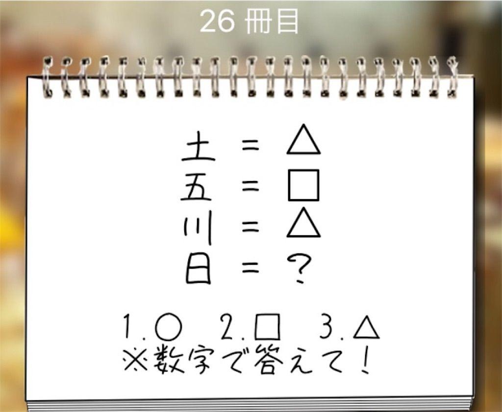 【謎解き学園】 26冊目の攻略