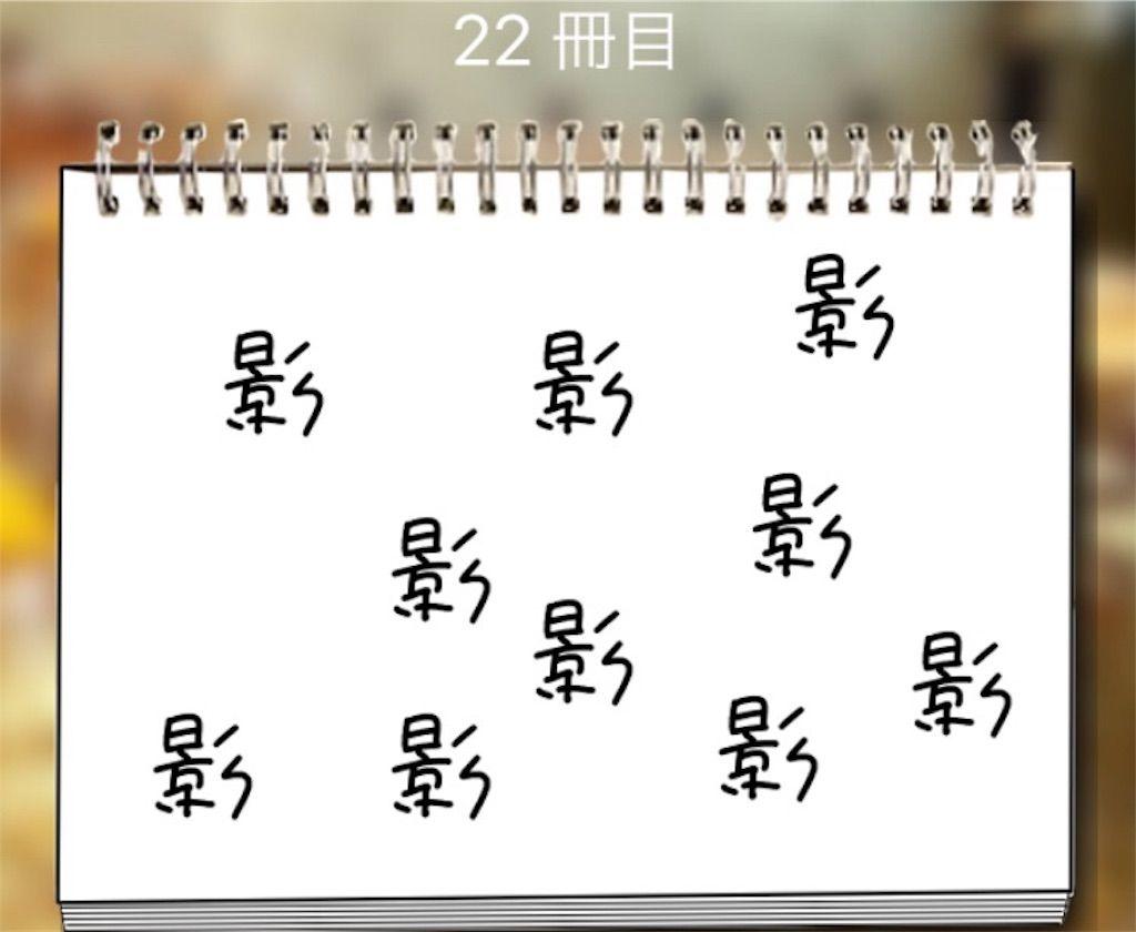 【謎解き学園】 22冊目の攻略